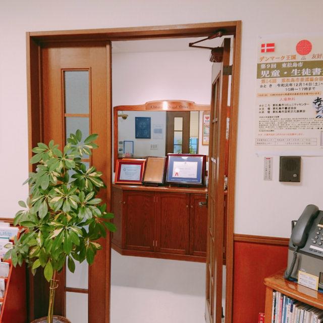 『待合室は歯に関する貴重な情報提供の場!』です
